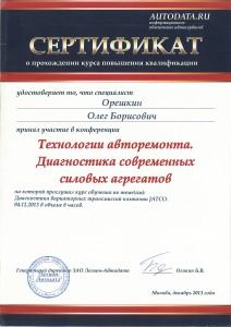 Ремонт вариаторов Санкт-Петербург