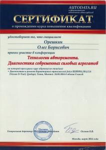 Ремонт вариаторов спб